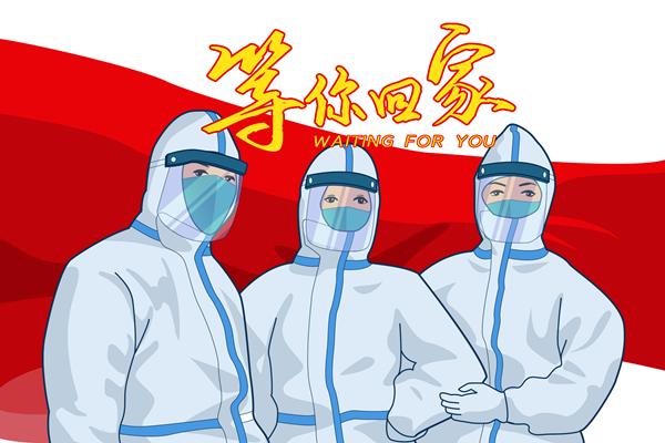 雷竞技推广码人行动起来!中国雷竞技推广码抗疫倡议书请查收