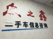 福州众之鑫车辆信息中心